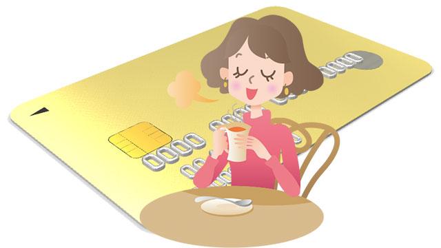 快適ゴールドカード